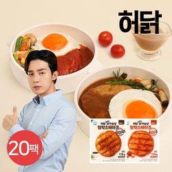 [무료배송] [허닭] 촉촉한 닭가슴살 함박스테이크 110g 2종 20팩