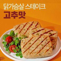 닭가슴살 스테이크 고추맛 100g X 15팩