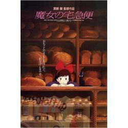 [마녀배달부 키키] 퍼즐150-G29 마녀배달부 키키