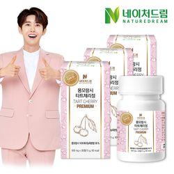네이처드림 몽모랑시 타트체리정 3박스(총 3개월분)