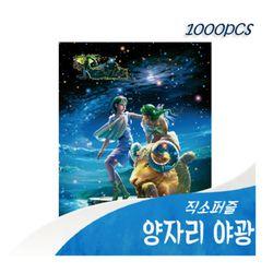 [비앤비퍼즐] 1000PCS 직소 양자리 03-603 야광