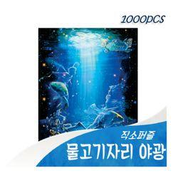 [비앤비퍼즐] 1000PCS 직소 물고기자리 03-602 야광