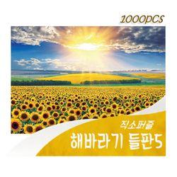 [비앤비퍼즐] 1000PCS 직소 해바라기 들판5 PL1405