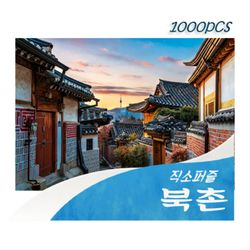 [비앤비퍼즐] 1000PCS 직소 북촌 PL1403