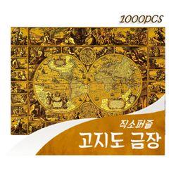 [비앤비퍼즐] 1000PCS 직소 고지도 금장 PL1197