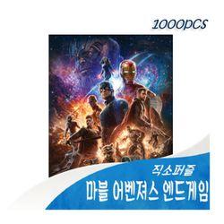 [비앤비퍼즐] 1000PCS 직소 마블 어벤져스 엔드게임 M1045