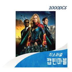 [비앤비퍼즐] 1000PCS 직소 캡틴마블 M1041