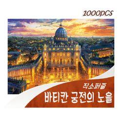 [비앤비퍼즐] 1000PCS 직소 바티칸 궁전의 노을 PL1416