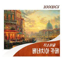 [비앤비퍼즐] 1000PCS 직소 베네치아 카페 PL1417
