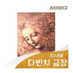 [비앤비퍼즐] 1000PCS 직소 다 빈치 금장 PL1121