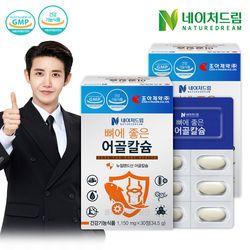 조아제약 네이처드림 어골칼슘 2박스(총 2개월분)