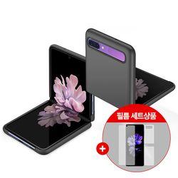 Z플립 매트핏 하드 케이스+엣지매트 전/후면 필름세트