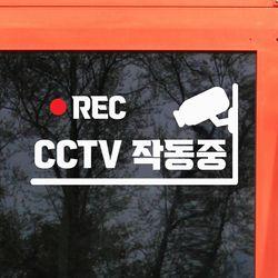 cctv 작동중 rec표시 매장 도어스티커 large