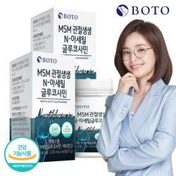 MSM 관절생생 N-아세틸 글루코사민 60정 2박스 2개월분