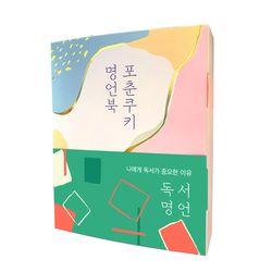 포춘쿠키 명언북 [독서명언]