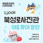 [6월 1300K 단독] 온라인 다꾸페 북성로사진관 디자인상점