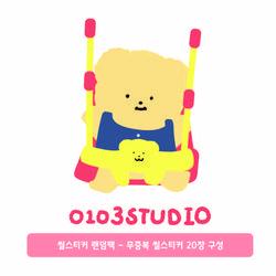 [6월 1300K 단독] 온라인 다꾸페 공일공삼스튜디오
