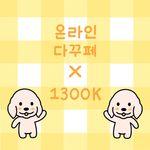 [6월 1300K 단독] 온라인 다꾸페 옷니버셜디자인