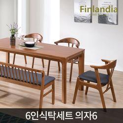 핀란디아 카라벨 6인 원목식탁세트(의자6)