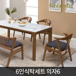 핀란디아 카라벨 원목통세라믹 6인 식탁세트(의자6)