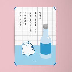 소주7 술집 식당 한식 M 유니크 디자인 포스터 A3(중형)