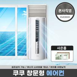 [8/9이후출고 / 본사직영] (2021 신모델) 쿠쿠 인스퓨어 창문형 에어컨 CA-AW0610W