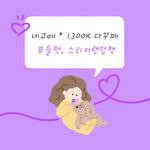 [6월 1300K 단독] 온라인 다꾸페 네고메