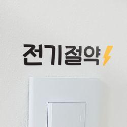 귀여운 전기절약 스티커 large
