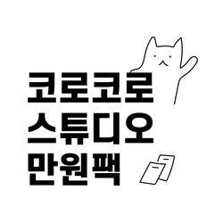 [6월 1300K 단독] 온라인 다꾸페 코로코로스튜디오