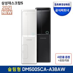 2021 NEW 삼성전자 삼성 데스크탑 슬림형 PC본체 DM500SCA-A38AW