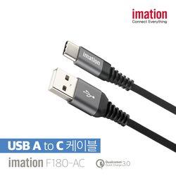 imation USB C타입 고속충전 데이터케이블 F180-AC