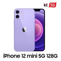 [KT 기기변경] 아이폰12 mini 128G 공시지원