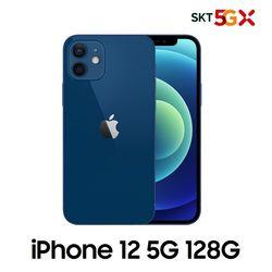 [SKT 기기변경] 아이폰12 5G 128G 선택약정