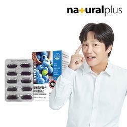 내츄럴플러스 빌베리 루테인 아이플러스 30캡슐 1박스