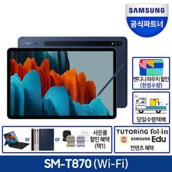삼성 갤럭시탭 S7 네이비 WiFi 512GB SM-T870