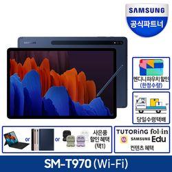삼성 갤럭시탭 S7 플러스 Plus 네이비 WiFi 512GB SM-T970