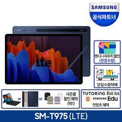 삼성 갤럭시탭 S7 플러스 Plus 네이비 LTE 512GB SM-T975