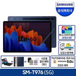 삼성 갤럭시탭 S7 플러스 Plus 네이비 5G 512GB SM-T976