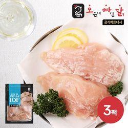 [무료배송] [오빠닭] 냉동 생닭가슴살 IQF 1kg 3팩