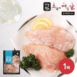 [오빠닭] 냉동 생닭가슴살 IQF 1kg 1팩