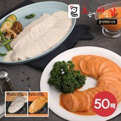 [무료배송] [오빠닭] 소스 슬라이스 닭가슴살 120g 2종 50팩