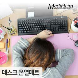 [특가] 메디하임 발열매트 MHM-901