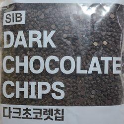 선인 다크초코칩 500g(소분)