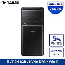 삼성 데스크탑5 DM500TCA-A78AB 10세대 i7 고성능 윈도우10 탑재