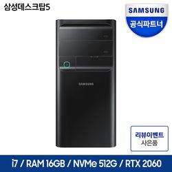 삼성 데스크탑5 DM500TCA-A71AB 10세대 i7 게이밍 윈도우10