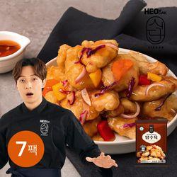[무료배송] [허닭식단] 바삭 튀긴 닭가슴살 탕수육 360g 7팩(소스 포함)