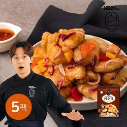 [무료배송] [허닭식단] 바삭 튀긴 닭가슴살 탕수육 360g 5팩(소스 포함)