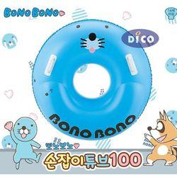 어린이 튜브 보노 100CM 아동 물놀이 손잡이 튜브