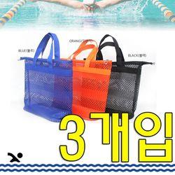 수영복 수영용품을 들고 다니는 망사 가방 X 3개입