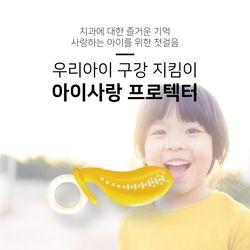 아이사랑프로텍터